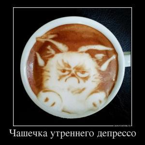 Кофе избавит от депрессии