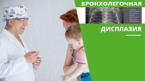 Долгосрочное улучшение при бронхолегочной дисплазии