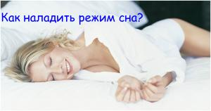 Как наладить свой режим сна и научиться вовремя вставать