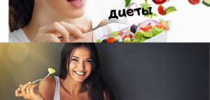 Особенности весенней диеты